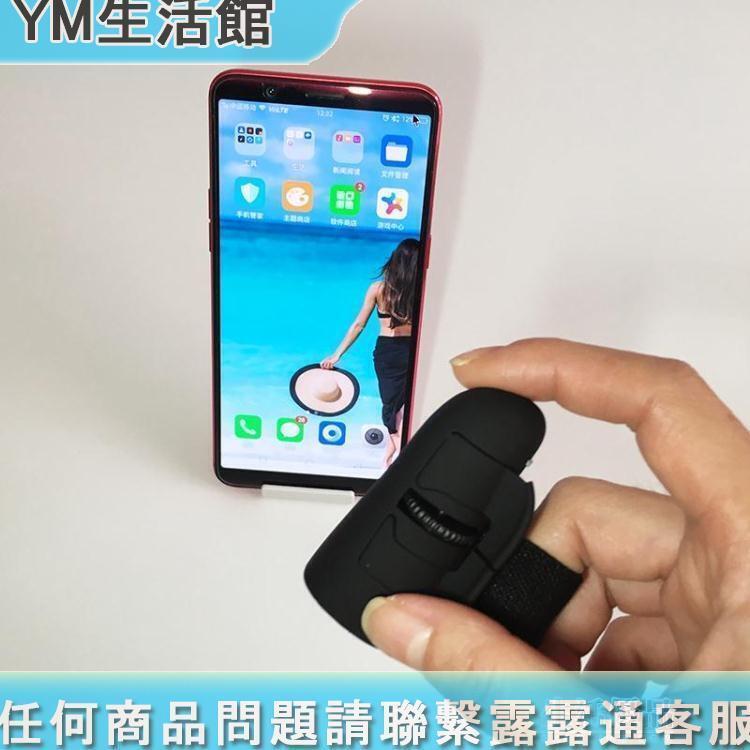手指滑鼠藍芽滑鼠迷你指環手指無線藍芽安卓手機平板滑鼠-YM  露天拍賣