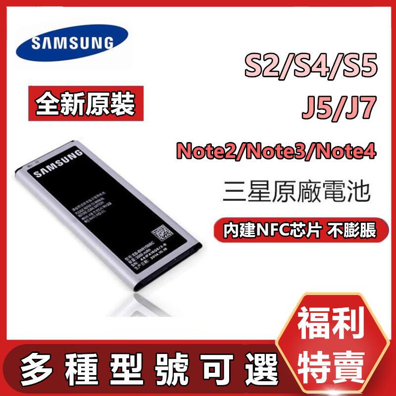 【台灣現貨】三星原廠 Note4 電池   n910F NOTE3 NOTE2 S3 N910u電池  三星電池