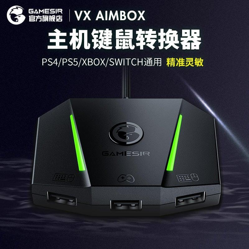 【新品】蓋世小雞VX AimBox鍵鼠轉換器主機PS4/PS5/switch/xbox one/X/S荒野大鏢客使命召喚
