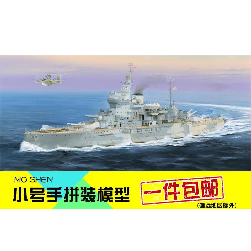 【優橙新品】小號手軍模拼裝靜態模型船艇1:350英國厭戰號1942戰列艦05325