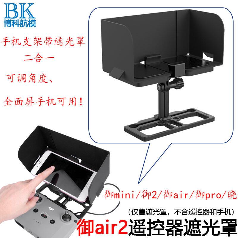 【優橙嚴選】用于大疆御Air2遙控器全面屏平板電腦手機支架遮光罩無人機曉配件