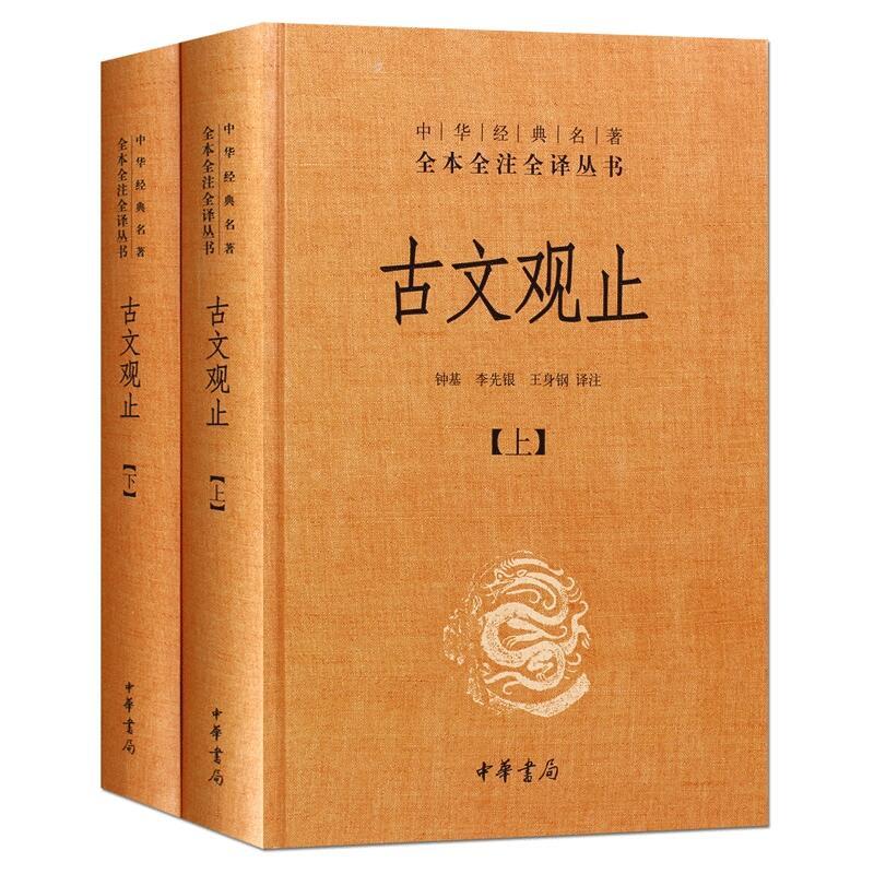 【正版】古文觀止2冊中華書局精裝全集中華經典名著全本全注全譯叢書三全本