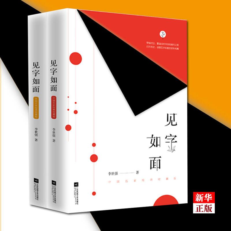 【正版】見字如面 書全套2冊 見字如面中國+外國名家經典收藏版 第*二季 朗讀節目《見字如面》中國故事名人智慧人生感悟