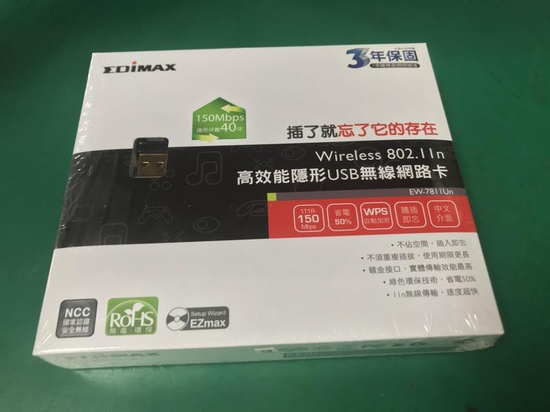 EDIMAX 高效能隱形USB無線網路卡(EW-7811Un)V1.0A_2013年出廠_已過保_低價出售