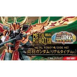(無限領域)代理現貨METAL ROBOT魂  關羽鋼彈 REAL TYPE