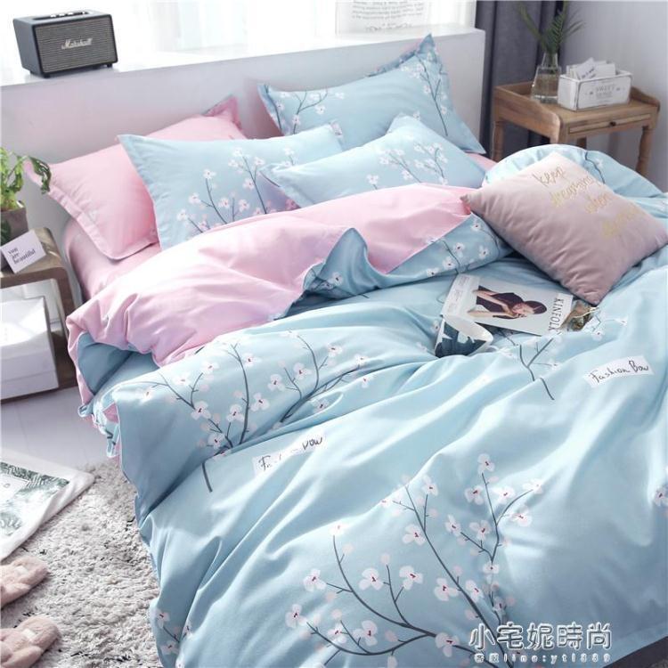 快速出貨 被套四件套 被套四件套床品套件床單被罩兩件套2大學生宿舍床上單人床