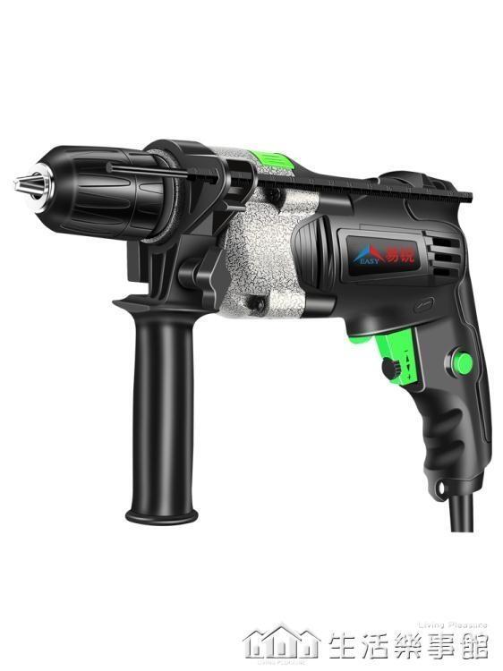 電鑽家用沖擊鑽多功能大功率電轉電動工具螺絲刀220V手槍鑽手鑽 生活樂事館