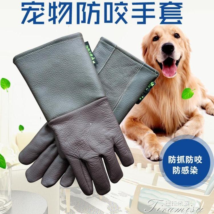 防咬手套-防咬手套牛皮防護手套防貓抓狗咬訓鷹訓狗加厚手套 提拉米蘇