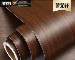 黑胡桃木紋胡桃木皮自粘音箱貼紙家具櫥櫃墻壁翻新貼皮防水加厚