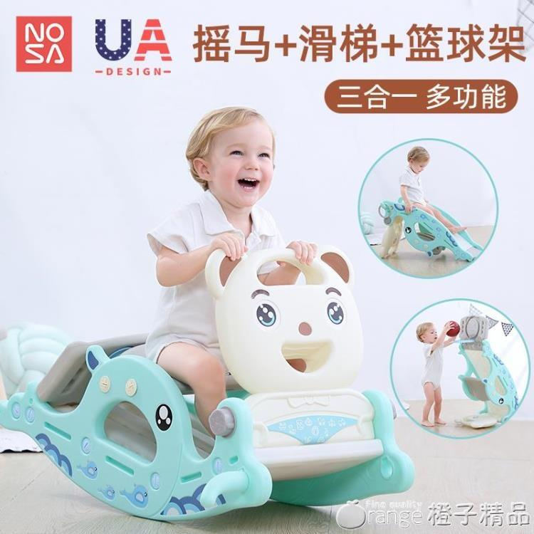 兒童搖搖馬滑梯籃球架三合一家用室內嬰幼兒玩具寶寶男孩女孩禮物『橙子精品』