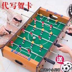 桌上足球機桌面桌遊玩具桌球兒童禮品男孩益智桌式親子雙人遊戲臺