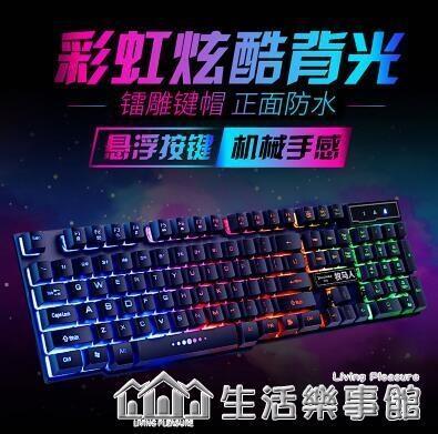 真機械手感鍵盤臺式電腦筆記本游戲USB有線鼠標鍵盤靜音無聲家用 生活樂事館