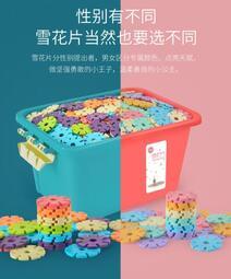 兒童雪花片動腦男女孩塑料拼插加厚大號智力寶寶益智積木拼裝玩具