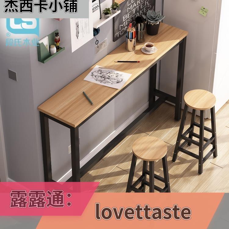 靠墻吧臺桌高腳桌家用簡約現代小吧臺陽臺餐桌長條高桌子奶茶店桌 沸點奇跡