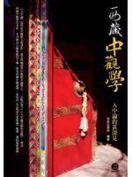 【大千出版社】《西藏中觀學:入中論的甚深見》ISBN:9574471270│大千│林崇安教授│全新