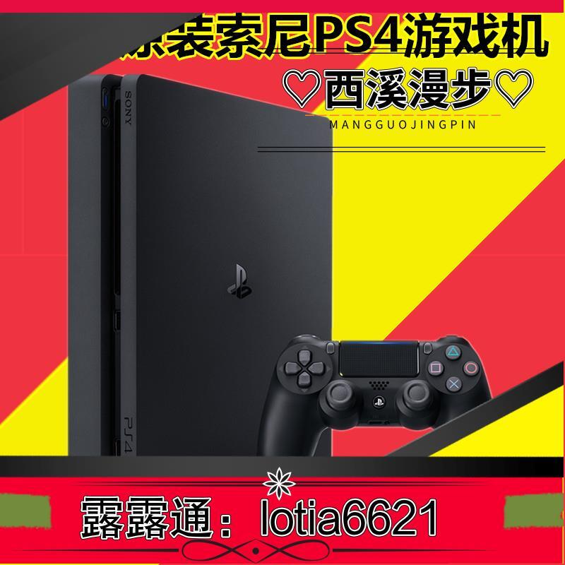 全新PS4游戲機PS4家用游戲機 PS4 slim 500G/1TB PS4 PRO PS5主機--西溪漫步