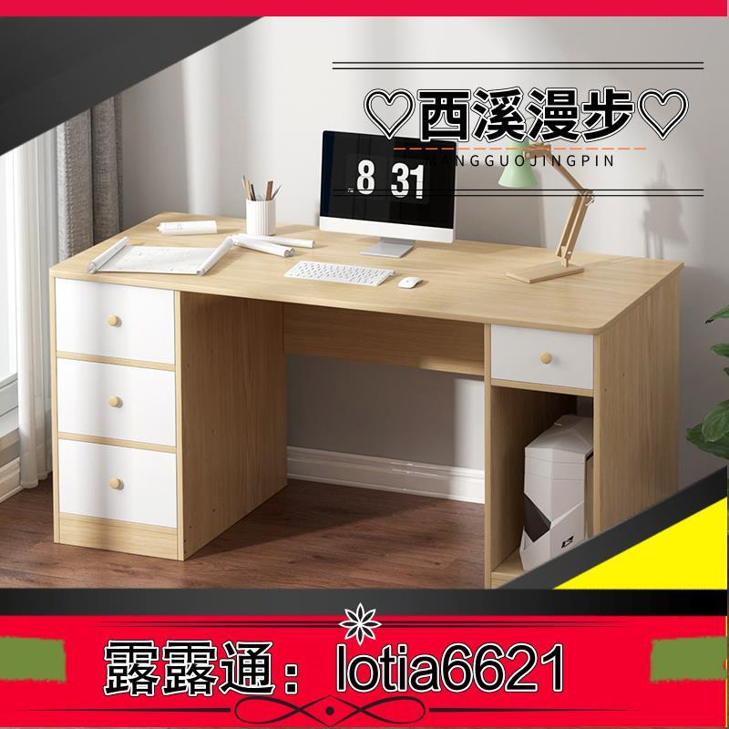 電腦桌學生學習長90 100 120 140加寬60CM書桌帶抽屜柜辦公寫字臺--西溪漫步