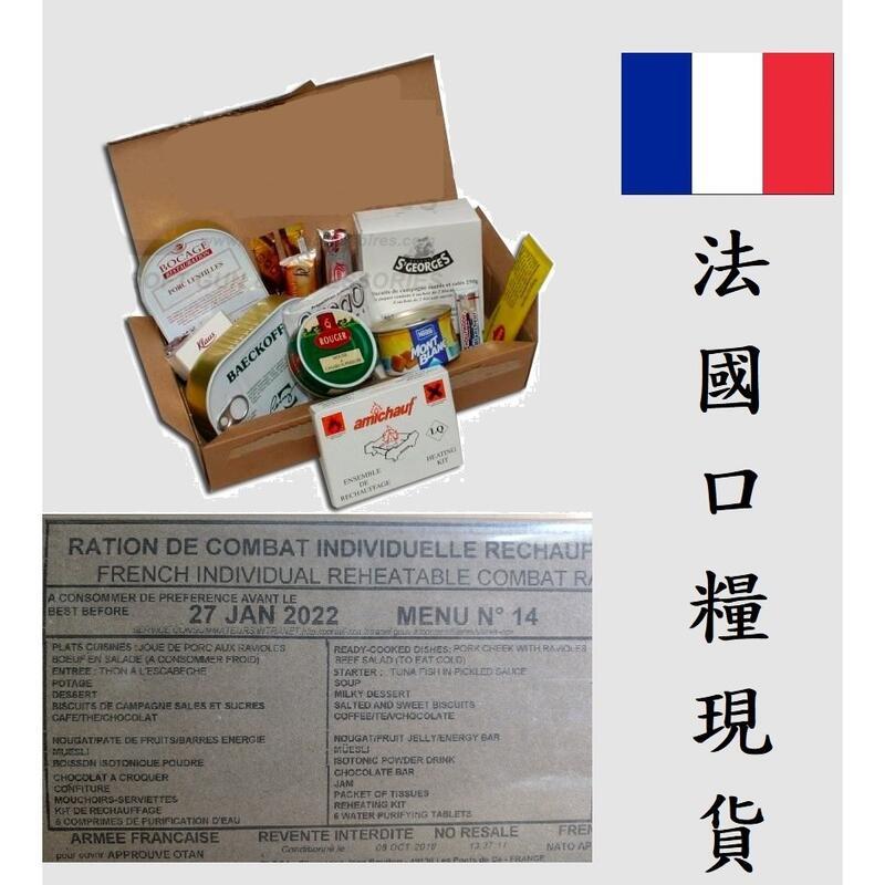 法國軍糧,現貨,特價中,公認最好吃- 一日三餐份-可加熱-軍糧-公發-即時餐-災防糧食-露營-禮物-野戰口糧-美軍-乾糧