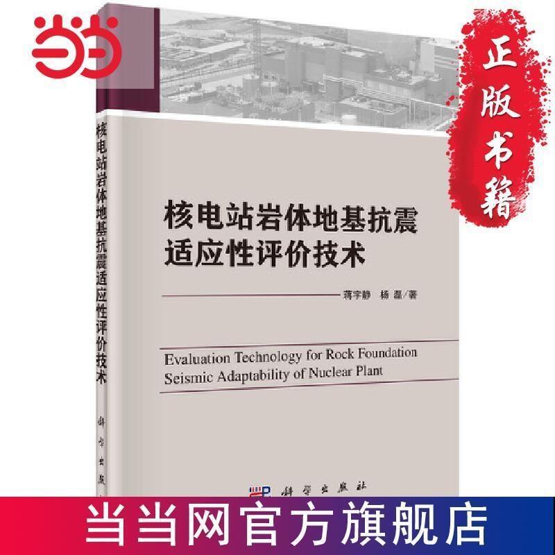 【金牌書籍】核電站巖體地基抗震適應性評價技術  書 正版