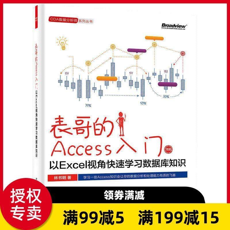 正版 表哥的Access入門以Excel視角快速學習數據庫知識 Excel數據處理分析office表格制