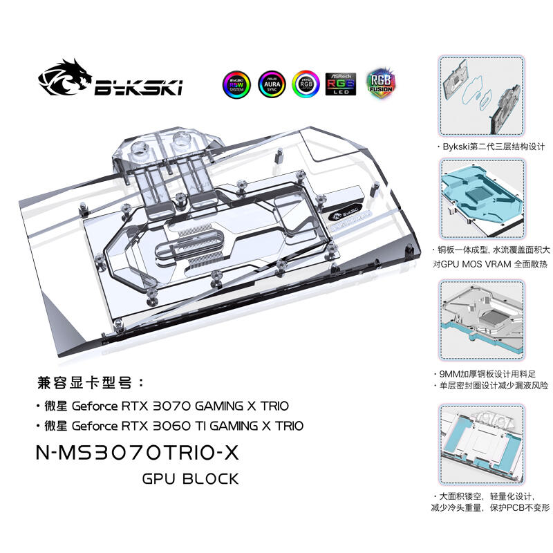 Bykski N-MS3070TRIO-X 顯卡水冷頭 微星 RTX3070 GAMING  X TRIO【金牌】