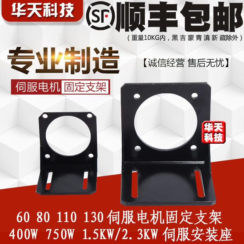 [金牌]60 80 110 130伺服電機固定支架 400w 750w 1.5KW伺服安裝座 廠家