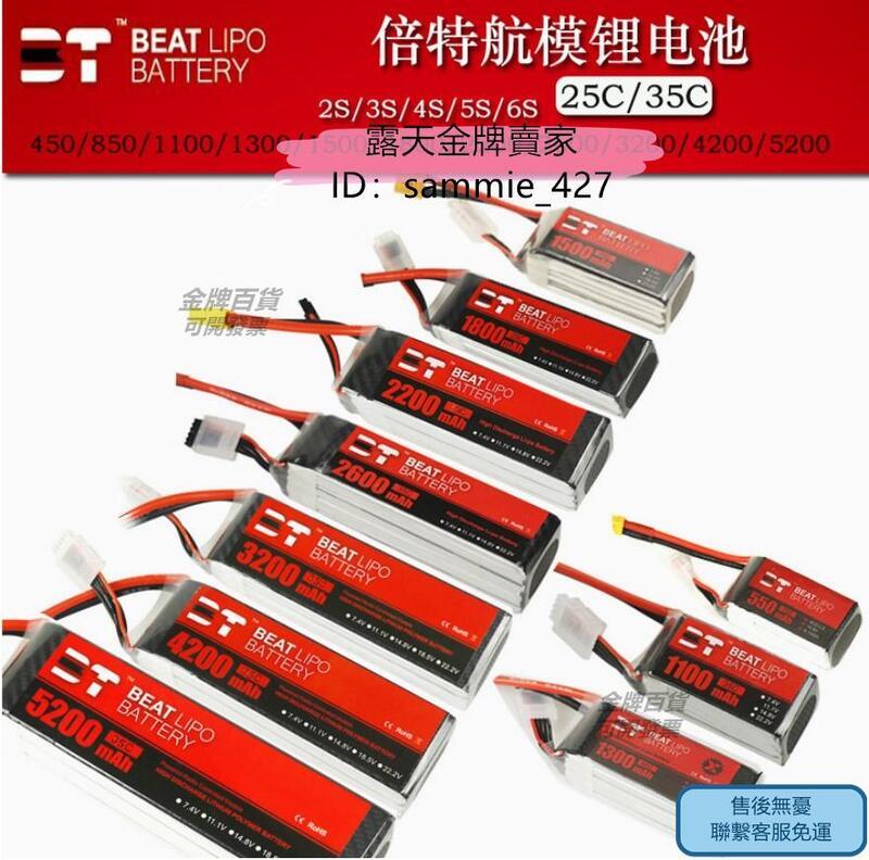倍特電池X系列 2S 3S 4S 6S 25C 35C 450 2600 5200mAh航模鋰電池[金牌模型]