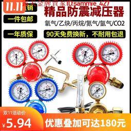 氧氣表減壓閥壓力表氬氣節能氮氣丙烷表乙炔表二氧化碳氣表減壓器【金牌材料】