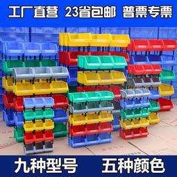 貨架零件盒分類螺絲收納盒元件物料五金工具箱配件斜口塑料盒子小
