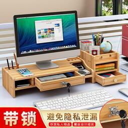 電腦顯示器增高架抽屜護頸液晶辦公室臺式桌面鍵盤收納盒置物架子