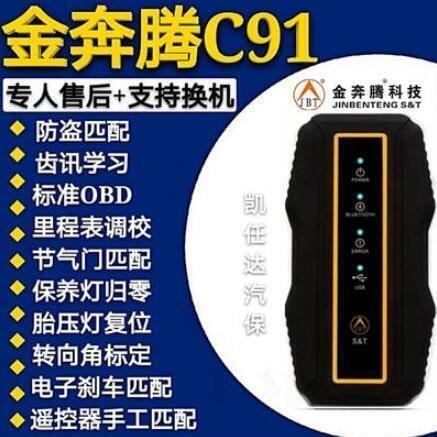 金奔騰黑金剛CC91obd藍牙汽車故障診斷檢測儀解碼調表設備手機版