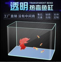 魚缸熱彎透明小型中型客廳陽臺桌面造景水族家用金魚鬥魚玻璃魚缸