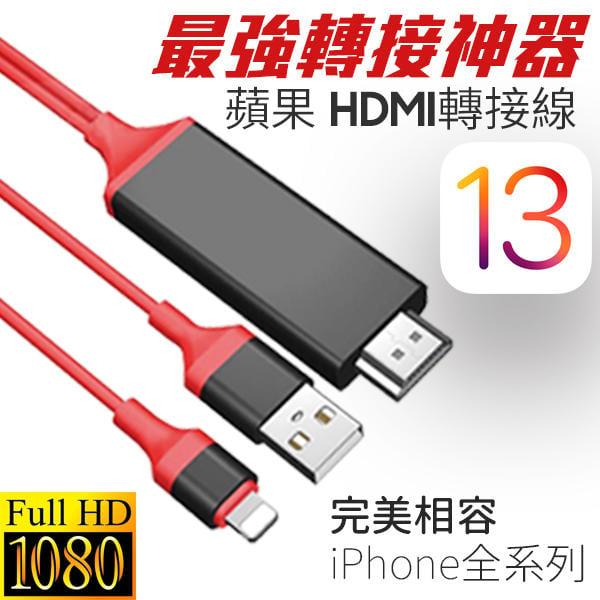 【現貨】iPhone 轉 HDMI 影音傳輸線 手機轉電視 iOS13可用