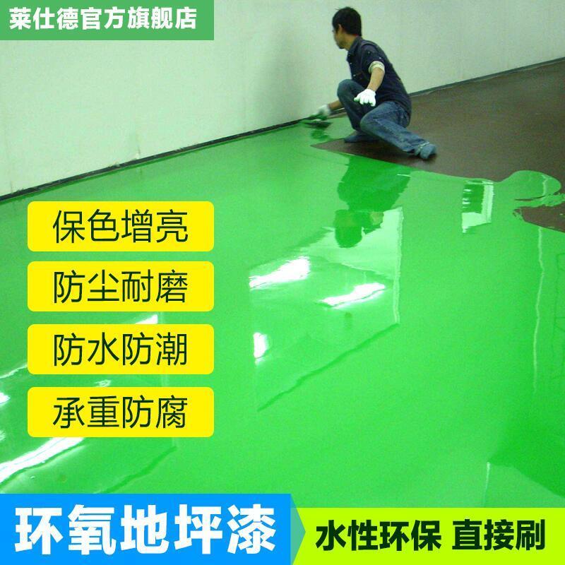 萊仕德水性環氧樹脂地坪漆 室內外家用防水自流平水泥地面地板漆【恆泰時代】