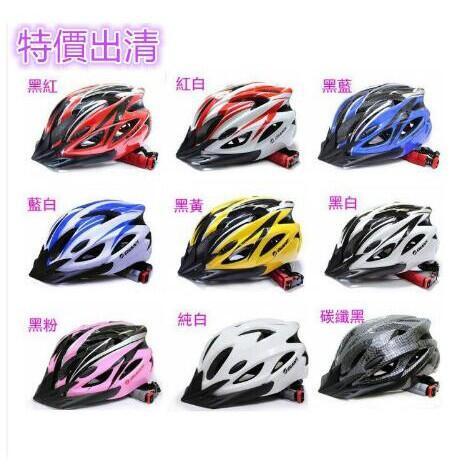 特價出清 專櫃 自行車騎行頭盔 一體成型山地車頭盔18孔安全帽 護具 258g輕便 男女適用