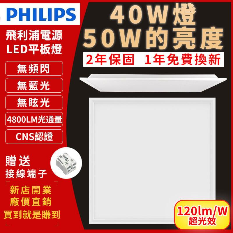 2年保固 CNS認證LED平板燈 飛利浦驅動電源 LED面板燈 輕鋼架燈 40W 4800流明 超光效 無頻閃 無藍光