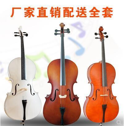 初學練習大提琴 彩色大提琴 啞光 白色 亮光 黑色 大提琴樂器【  】    大江百貨