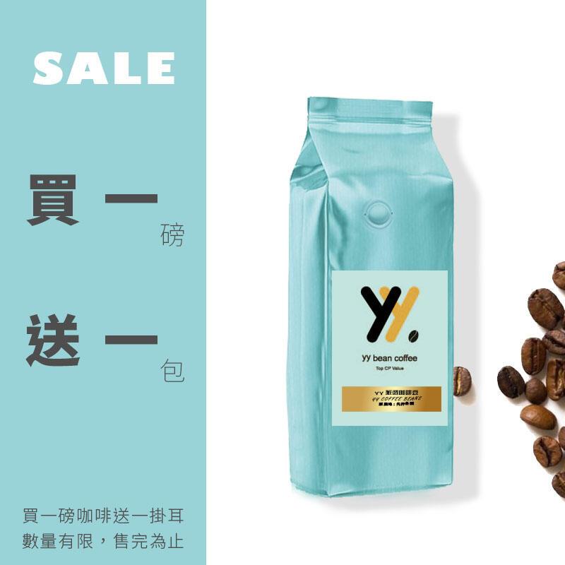 【yy bean coffee】防彈純咖啡豆買一磅 送一掛耳包 滿900元免運 ※超值228元