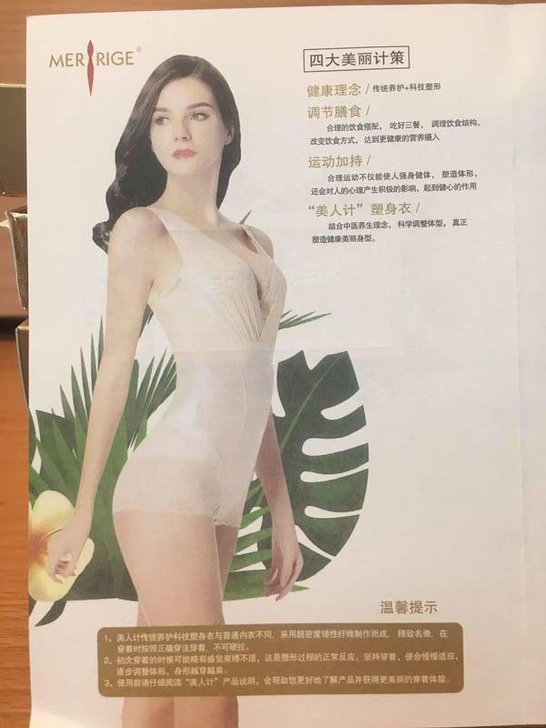 [4件1000 免運] 美人計 MERRIGE 科技塑身纖體衣 保暖透氣 負離子 出清
