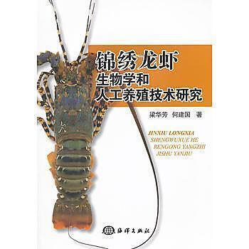 快速出貨 9787502781835 錦繡龍蝦生物學和人工養殖技術研究 簡體書 作者:梁華芳