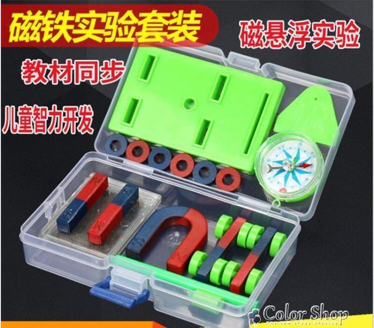 教學磁鐵小學生馬蹄u形u型環形教學磁鐵套裝吸鐵石大號  教具磁鐵 小旭優品
