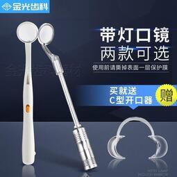 機車小子牙科帶燈口腔鏡 家用護理帶LED燈口鏡頭柄 口鏡燈牙齒檢查口鏡子