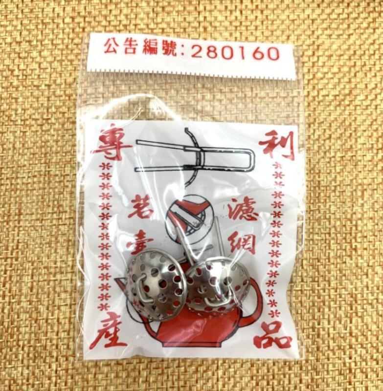 《陳子彡》D7[茗壺濾網 🌟買10送1🌟一包2個 每包45元 不鏽鋼製 茶壺濾網] 中國宜興紫砂壺