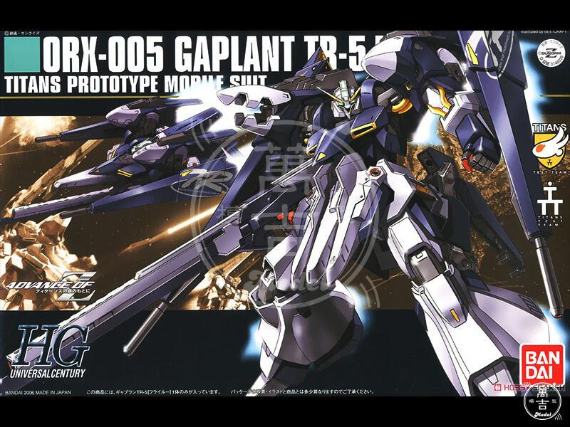 萬吉號 Bandai HGUC 073 ORX-005 Gaplant TR-5 Hrairoo/蓋布蘭/Titans/