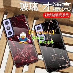 三星 S21 S21+ S21 Ultra 手機殼 簡約 時尚 大理石 鏡面 玻璃殼 硬殼 全包 防摔 保護套 個性 潮