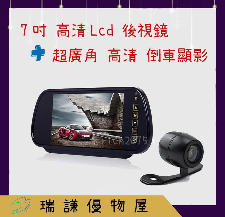 ⭐現貨⭐【LCD 後視鏡】7吋螢幕 高解析 寬屏 監視器 後照鏡 + 彩色 高清 夜視 防水 廣角 倒車顯影 倒車鏡頭