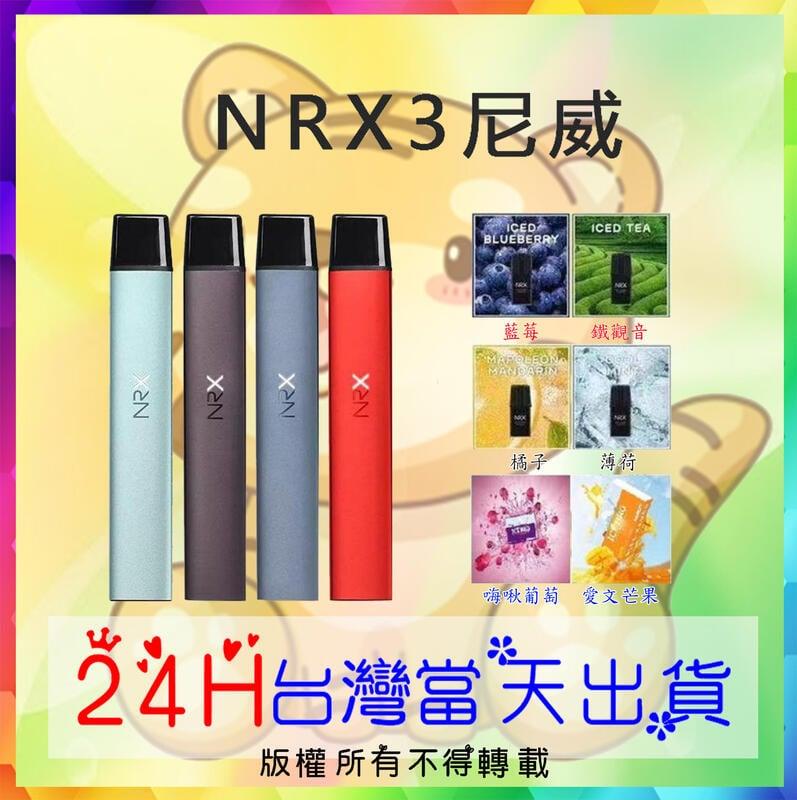 ★米妮Q虎★滿千免運 NRX 3.0 NRX三代煙彈 主機套裝 另售三代煙彈 現貨秒發 尼威NRX3