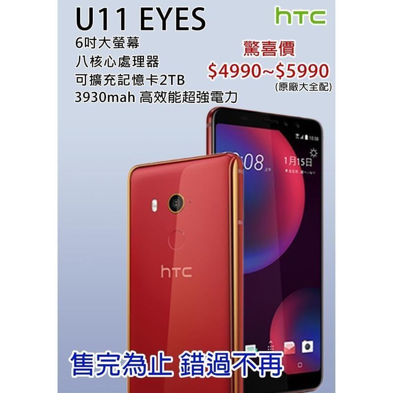 ★就是便宜★限時特價HTC U11 EYES 9.9成新特A極福利品,數量有限,售完為止