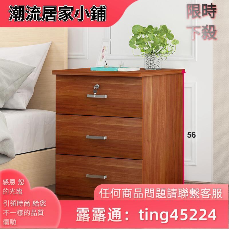 床頭柜簡約現代置物架迷你臥室窄柜儲物柜帶鎖經濟型小收納床頭柜