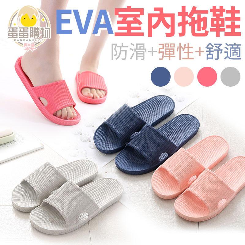EVA男女室內拖鞋 居家室內鞋 男女情侶拖鞋 防水止滑鞋D082
